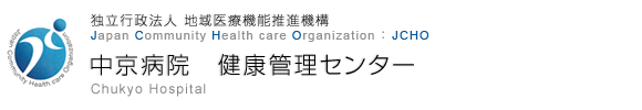 独立行政法人 地域医療機能推進機構 Japan Community Health care Organization 中京病院 健康管理センター Chukyo Hospital