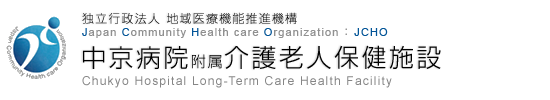 独立行政法人 地域医療機能推進機構 Japan Community Health care Organization JCHO 中京病院附属介護老人保健施設 Chukyo Hospital Long-Term Care Health Facility