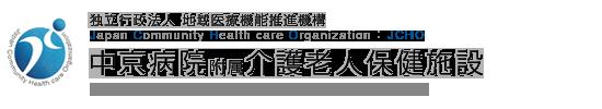 独立行政法人 地域医療機能推進機構 Japan Community Health care Organization JCHO 中京病院附属介護老人保健施設 Chukyo Hospital Long-Term Care Health Facility