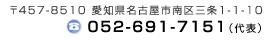〒457-8510 愛知県名古屋市南区三条1-1-10 TEL:052-691-7151