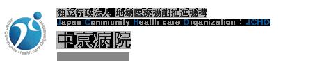 独立行政法人 地域医療機能推進機構 Japan Community Health care Organization JCHO 中京病院 Chukyo Hospital