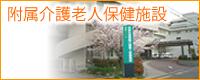 附属介護老人保健施設