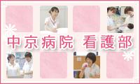 中京病院 看護部